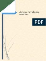 Легенда Пяти Колец.pdf