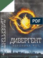 (Весь Дивергент 1) Вероника Рот – Дивергент.pdf