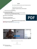 02 Инструкция по регистрации PayPal.pdf