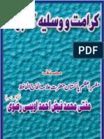 Karamat o Waseela Ka Saboot