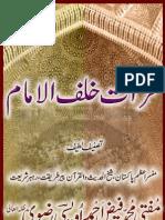 Qiraat Khalf Ul Imaam