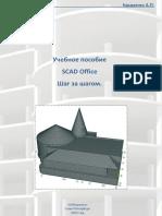 SCAD Office. Шаг за шагом_Кардаенко А.П.