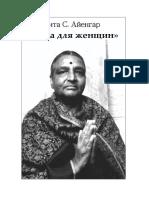 Гита С. Айенгар — Йога для женщин