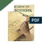 Джош Макдауэлл - Не просто плотник
