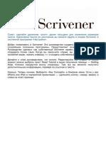 Scrivener для ios