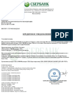 LOAN NOTIFICATION 3