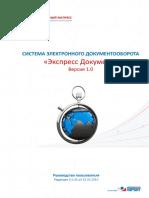 Инструкция_по_работе_в_ЭДО