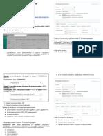 support_182_poisk-dokumentov