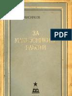 MISIRKOV, Krste Petkov - Za Makedonckite Raboti (1946.)