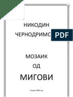 CZERNODRIMSKI Nikodin - Mozaik Od Migovi Stihozbirka