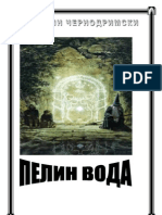 CZERNODRIMSKI Nikodin - Pelin Voda Stihozbirka