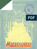 JANEVSKI Slavko - Milioni Djinoi (Prikazni Za Petgodishniot Plan) (1948.)