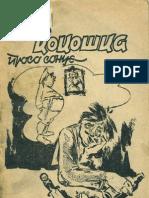 KONESKI Blazhe - Gladna Kokoshka Proso Sonue (1945.)