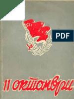 LITERATUREN ZBORNIK - 11. Oktomvri