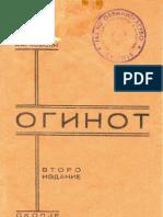 MARKOVSKI Venko - Oginot (2.izd.,1945.)