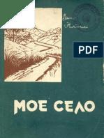 NIKOLESKI Vanczo - Moe Selo (1950.)