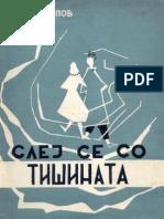 SHOPOV Aco - Slej Se So Tishinata (1955.)