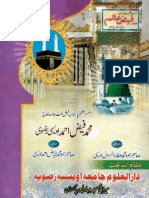 Monthly '' Faiz e Alam '' January 2011