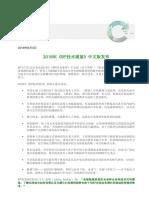 《BP技术展望(2018年)》中文版新闻稿