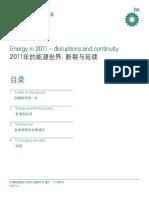 2012版《BP世界能源统计年鉴》-BP集团首席经济学家鲁尔博士演讲