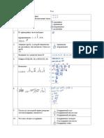 Математика Сапутра Хендра Т5 25.03.2020