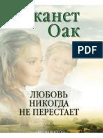 Джанет Оак - Любовь никогда не перестаёт. Книга 2