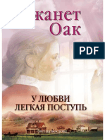 Джанет Оак - У любви легкая поступь. Книга 4