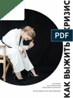 PDF_Как выжить в кризис. Пособие для творческих предпринимателей