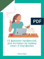 2_5314531981621462910.pdf