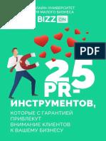 2_5303059642937509449.pdf