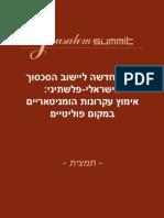 גישה חדשה ליישוב הסכסוך הישראלי-פלשתיני אימוץ עקרונות הומניטאריים במקום פוליטיים