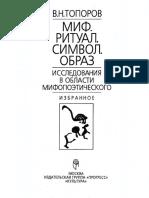 Топоров - Миф Ритуал Образ Символ - 1995
