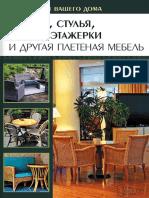 Kriesla, stul'ia, stoly, etazhi - Iurii Fiedorovich Podol'skii