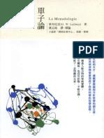 單子論La Monadologie