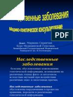 Lektsia_Nasledstvennye_zabolevania.ppt