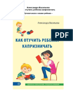 vasil_eva_aleksandra_kak_otuchit_rebenka_kapriznichat