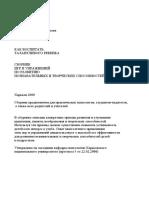 (by-Zaika-E.V.,-Kalmuekova-I.A.)-Kak-vospitat-tala-3131891-(z-lib.org).doc