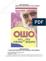 1krylov_a_utrachennye_lektsii_osho_put_muzhchiny_i_put_zhensh