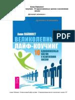 лай_1.pdf