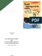 1zanin_sergey_kak_preodolet_len_ili_kak_nauchit_sya_delat_to.pdf