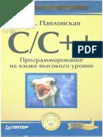 Павловская_Text Алымбек