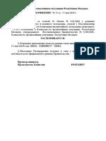 Распоряжение № 30 от 15 мая 2020 г. Комиссии по чрезвычайным ситуациям Республики Молдова