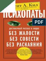kil_kent_a_psikhopaty_dostovernyy_rasskaz_o_lyudyakh_bez_zha