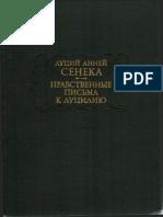 seneka_lutsiy_anney_nravstvennye_pis_ma_k_lutsiliyu.pdf