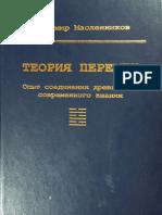 Maslennikov_V_G_Teoria_peremen_Opyt_soedinenia_drevnego_i_sovremennogo_znania__Moskva_Globus__2000.pdf