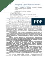 Тема 1. Основы законодательства в области обращения с отходами в Российской Федерации.doc