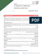 معجم مصطلحات كرة السلة.pdf