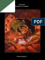 AD&D - Книга Игрока