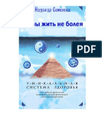 Надежда Семенова, Чтобы жить не болея.pdf