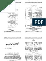 Monthly '' Noor ul Habib '' December 2010